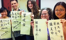 $15 for a 6:30 p.m Introduction to Chinese Language Class at Wall Street Chinese