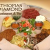 Half Off at Ethiopian Diamond Restaurant