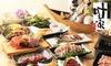 2,980円/名|鶏鴨料理をギュッと満喫コース全9品+飲み放題150分