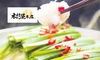 【 50%OFF 】牛・馬・鶏・豚が食べられる、究極の贅沢プラン ≪ 贅沢肉三昧コース(もつ鍋やチーズタッカルビなども)+飲み放題最大1...