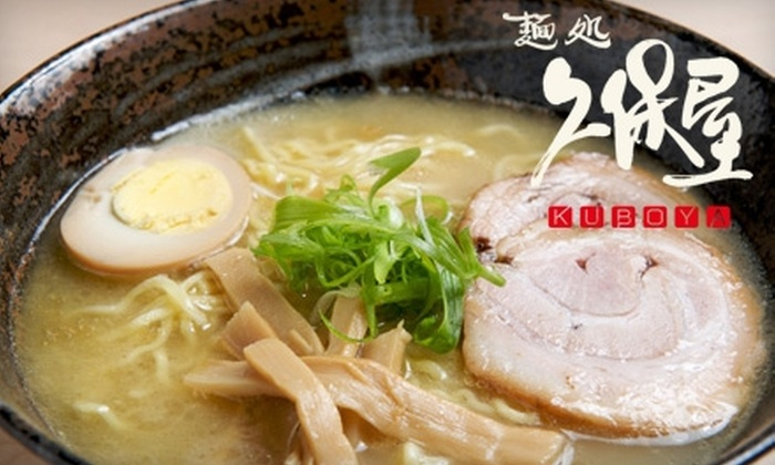Ramen Kuboya - East Village: $9 for $20 Worth of Traditional Japanese Ramen and More at Ramen Kuboya