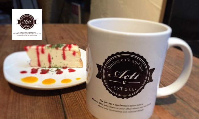 Dining cafe & bar [Acti] - 新宿区: 新宿の隠れ家カフェで、ティタイム≪ミニケーキ+コーヒー/他1メニュー≫新宿三丁目駅すぐ @Dining cafe & bar [Acti]