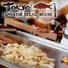 Half Off at Tokyo Japanese Steak House