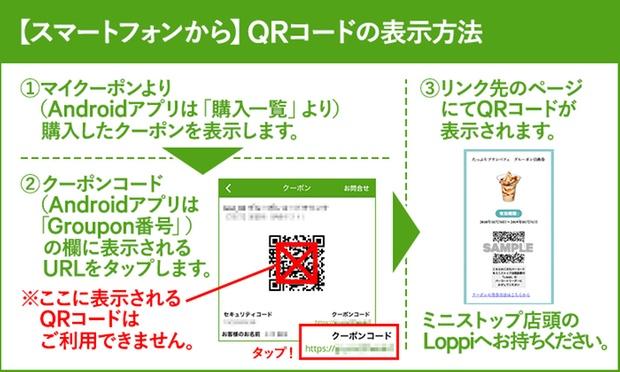 スマートフォンからQRコードの表示方法