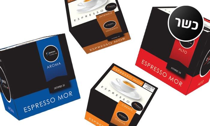 """נוטי אחזקות בע""""מ - Merchandising (IL): 100 קפסולות קפה תואמות Lavazza ב-4 טעמים לבחירה, ב-119 ₪ בלבד, רק 1.2 לקפסולה! כשר למהדרין"""