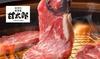 関東10店舗|全57品焼き肉食べ放題特選コース+ソフトドリンク飲み放題 他