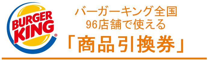 バーガーキング 商品引換券7枚1セットが1,500円