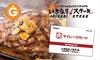 配送 ≪プリペイド機能付き肉マイレージカード/2,500円分/カード発行料≫
