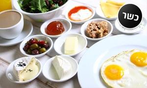 מנצ'יס טאבון בר: מנצ'יס טאבון בר הכשרה בירושלים: ארוחת בוקר ליחיד ב-22.5 ₪, ארוחת בוקר 1+1 ב-44 ₪ בלבד
