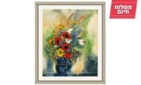 'פרחים' מאת ראובן רובין: ליטוגרפיה במהדורה מוגבלת ונדירה של 200 עותקים, בחתימה אישית של האמן. משלוח חינם עד הבית!