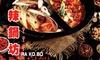 1,780円/名~|火鍋セット食べ放題(飲み放題付あり)90分