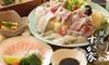 2名分~|松茸×天然ふぐ 旬食材のフルコース他