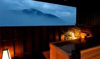 箱根の大自然と温泉に癒されながら、贅沢素材を活用した特選会席に舌鼓≪石風呂付客室など選択可/特選会席/1泊2食付≫ @強羅天翠