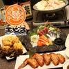 東京・神奈川5店舗 ≪国産牛もつ鍋・豚バラ串など9品+飲み放題120分≫