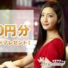 【PR】 ≪「ブランディア」査定希望商品到着でQUOカード最大2,000円進呈≫