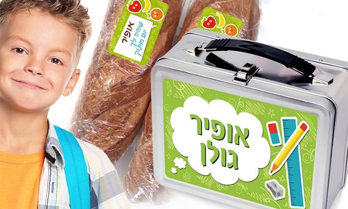 סקיני - תל אביב: תיק אוכל ממתכת בעיצוב אישי עם שם הילד/ה ואפשרות ל-120 מדבקות סימון לכריכים