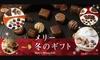 【 50%OFF 】相当額4,000円分のクーポン / メリーチョコレート オンラインショップ