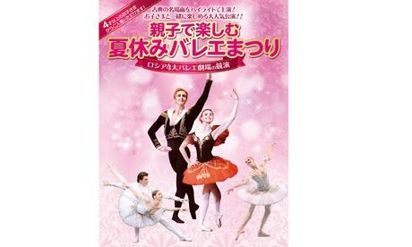 親子で楽しむ夏休みバレエまつり~ロシア4大バレエ劇場の競演~