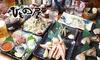 東京・神奈川7店舗 ≪肉厚ブリカマの炙り、ずわい蟹盛りなど9品+飲み放題120分≫