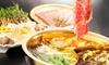 六本木/美肌火鍋コース(お肉おかわり自由)+飲み放題
