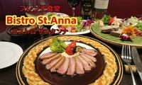 【 10%OFF 】お店のお勧め料理をすべて堪能できる、贅沢なコース ≪ サンタンナコース(鴨胸肉のロゼ色ローストなど全7品)+150分...
