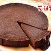 送料無料 / 冷凍ケーキ2個・4種類から選択(BOX無)