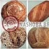 75% Off at Nashoba Brook Bakery
