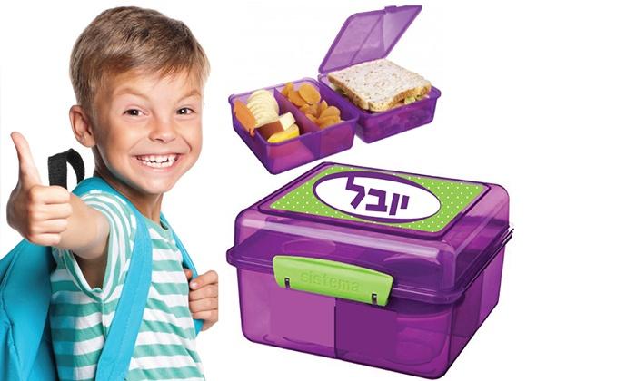 סקיני - תל אביב: הקופסא המבוקשת מבית sistema כולל מדבקה עם שם הילד/ה! אפשרות לבקבוק sistema מתנה