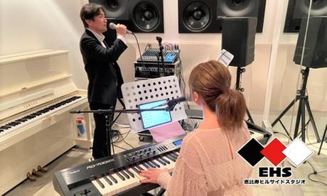 恵比寿ヒルサイドミュージックスクール