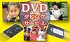 DVDダビング120分|1本・11本・22本