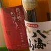 大阪府/天王寺 ≪日本酒を「原価」で飲める入場料≫