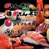 配送 ≪「がってん寿司」など全国123店舗で使える3,000円分の割引券(500円×6枚)≫