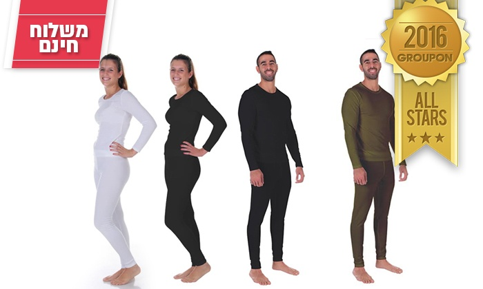 Outland - Merchandising (IL): חליפה תרמית מיקרו פליז לאוורור ושמירה על חום הגוף במבחר צבעים ומידות, כולל משלוח חינם!