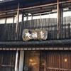 滋賀/彦根 近江牛すき焼きを創業130余の某旅行サイト高評価の商人宿で/1泊2食