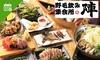 2名分~(1名あたり2,780円)|鶏鴨料理を満喫 全9品+飲放最大150分