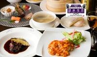 【 最大31%OFF 】銀座で贅沢なランチを思う存分 ≪ 中華ビュッフェ全25種+海鮮スープ・北京ダック1枚・本日の飲茶2種・本日の麺・...