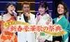 2/7|長良グループ 新春豪華歌の祭典2020