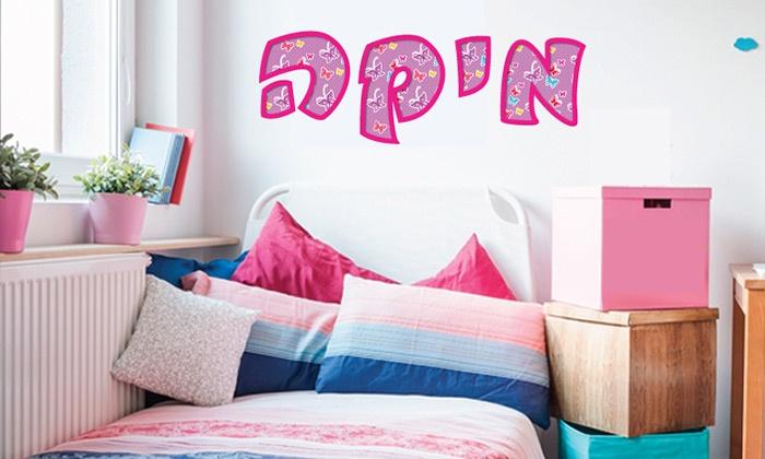 סקיני: מדבקות קיר מעוצבות עם שם הילד/ה, שיוסיפו נופך אישי לחדר הילדים!