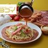 愛知県/栄 ≪お好きなパスタ+サラダ+おつまみ+1ドリンク≫