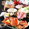鳥取 1名14,500円/Web予約可/ずわいがに&鳥取和牛を味わう/最大21時間ステイ/1泊2食