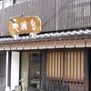 滋賀県/彦根≪とろける近江牛の焼肉・和室・2食付≫