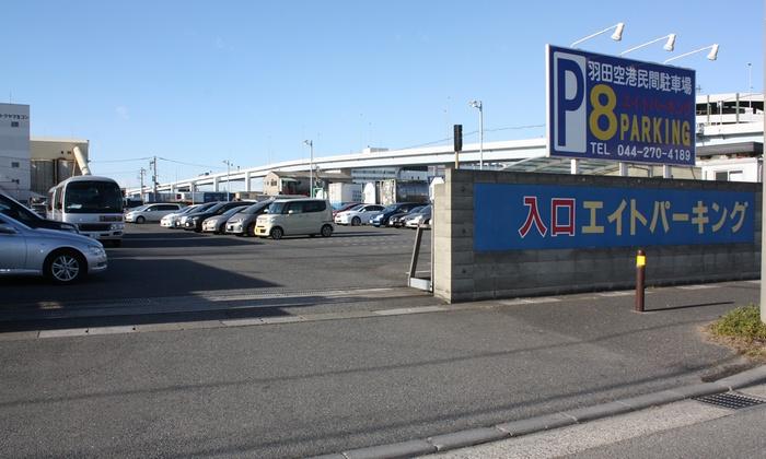 羽田 空港 駐 車場 空き 状況