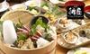 知多の食材を使った伊創作懐石料理 全7品