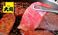 【 53%OFF 】とっておきのお肉を、贅沢にランチで ≪ イチボ・ランプ定食 / 1名分・2名分・4名分 / 平日ランチ(11時~15...