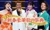 2/11|長良グループ・新春豪華歌の祭典2020