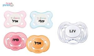 שי-לי לתינוק: לראשונה בגרופון! זוג מוצצים ממותגים של AVENT ,MAM או NUK, עם הטבעת שם מיוחדת ועמידה בהרתחה וסטרליזטור! ללא בספינול A
