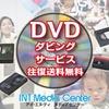DVDダビング120分/1・10・20本+1本分