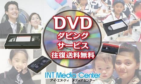 INT Media Center