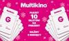 Multikino - Wiele lokalizacji: Od 179 zł: pakiet 10 biletów na wybrany seans filmowy w kinach sieci Multikino