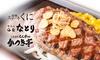 「炭焼ステーキくに」など全15店舗で使える5,000円分の割引券